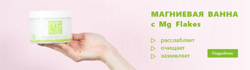Магний для кожи ребенка Magnesium Goods
