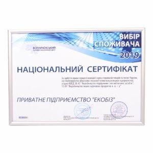 Національний сертифікат Екобіз
