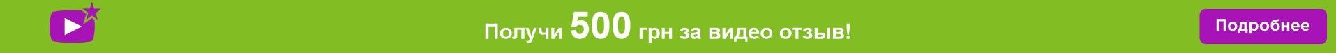 Получи 500 грн за видео отзыв