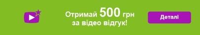 Отримай 500 грн за відео відгук