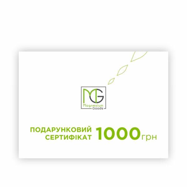 Подарочный сертификат MG 1000 грн
